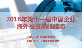 上海场 | 2018年第十一届中国企业海外投资高峰路演