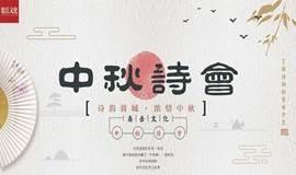 """""""诗韵蓉城 浓情中秋""""鼎岳好声音青少年中秋公益诗会"""