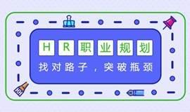 """沙龙报名   HR如何突破职业发展""""瓶颈期""""?"""