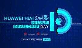活动招募 | HUAWEI HiAI公开课·北京站-如何在4小时把你的APP变身AI应用