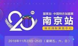 盟享加中国特许加盟展2018南京站(11月23-25日)