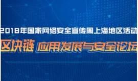 2018年国家网络安全宣传周上海地区活动——区块链应用发展与安全论坛