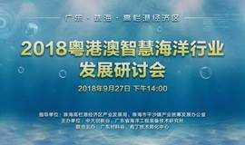 2018粤港澳智慧海洋行业发展研讨会