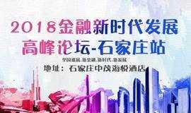 金融新时代发展高峰论坛 · 石家庄站