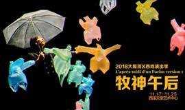 2018大屋顶×西戏演出季·法国浪漫创意物件剧《牧神午后》