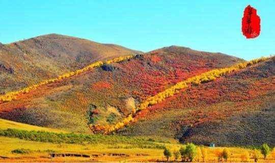 9.22-23 北方最美的秋天——东猴顶 十里仙境 黑河源 老掌沟