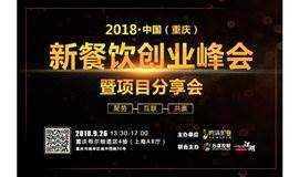 2018中国(重庆)新餐饮创业峰会暨项目分享会