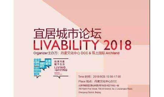 INVITATION|中丹宜居城市论坛邀请