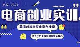 黄浦创智学院电商创业培训班21天实训