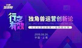 """兑吧运营帮""""行之有效的独角兽运营创新论""""系列沙龙9月26日上海站"""