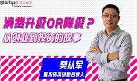 消费升级or降级,从创业到投资 | StartupGrind广州2018年9月访谈