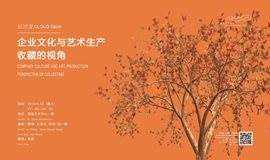 云沙龙|企业文化与艺术生产:收藏的视角