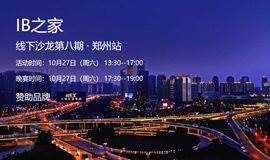 【IB之家品牌沙龙】10月27日与您相约郑州