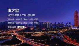 【IB之家品牌沙龙】12月1日与您相约郑州