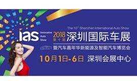 【秒杀】2018(第十届)深圳国际汽车展览会暨汽车嘉年华新能源智能汽车博览会