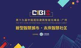 2018年第十九届中国国际建筑智能化峰会——广州站