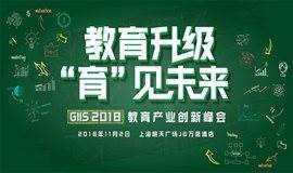 """教育升级 """"育""""见未来 ·GIIS2018中国教育产业创新峰会"""