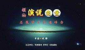 【华梦教育】第199期《领袖演说能量》(全新升级版)学习峰会,震撼面世!