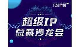 超级IP总裁沙龙会