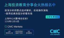CMC Markets上海陆家嘴投资教育分享会