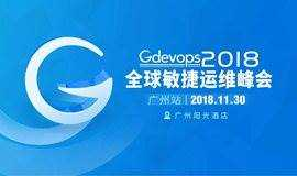 (最后10个名额)Gdevops全球敏捷运维峰会-广州站:BAT、美图、美团、蚂蚁金服、广发、汇丰、360等名企大咖一次性齐聚广州