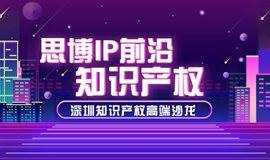 思博IP前沿 | 深圳知识产权高端沙龙第一期