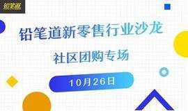 铅笔道新零售行业沙龙——社区团购专场