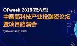 OFweek2018(第六届)中国高科技产业投融资论坛