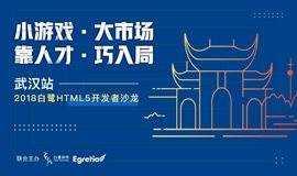 小游戏·大市场·靠人才·巧入局-2018 白鹭HTML5开发者巡回沙龙武汉站