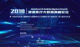 2018年健康医疗大数据高峰论坛