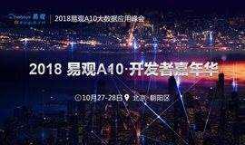 2018易观开发者嘉年华