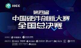 全国十强巅峰对战,高交会见分晓——2018中国硬件创新大赛全国总决赛
