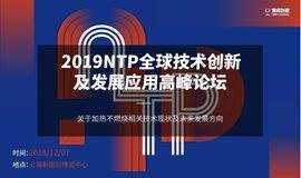 2019 NTP全球加热不燃烧高峰论坛