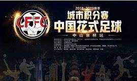 2018-2019赛季中国花式足球城市积分赛(中山站)
