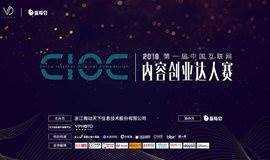 CIOC 2018第一届中国互联网内容创业达人赛