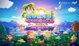 勇闯音乐岛·儿童音乐嘉年华【2-5岁适龄家庭专享】