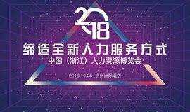 中国(浙江)人力资源博览会—缔造全新人力服务方式