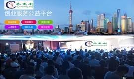 阳泉创青春创业大赛上海决赛(16个项目路演)