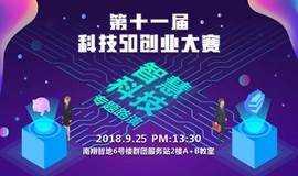 第十一届科技50创业大赛-智慧科技专题路演