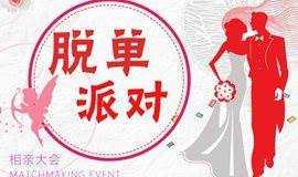 深圳优质白领单身相亲交友活动