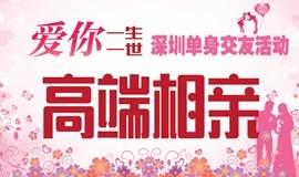 深圳高品质单身相亲交友活动