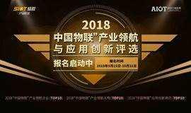 """2018""""中国物联""""产业领航与应用创新评选"""