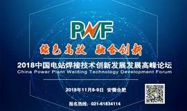 PWF2018电站焊接技术创新发展高峰论坛诚邀您参与!