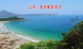 【国庆 香港三日】10.3日 徒步香港麦理浩径精华海景1-2段+塔门岛露营