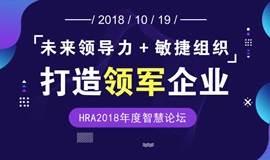 HRA2018年度人力资源智慧论坛丨未来领导力+敏捷组织】打造领军企业