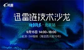 链创未来—迅雷链技术沙龙(北京站)