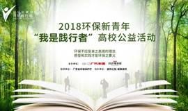 """2018环保新青年""""我是践行者""""高校公益活动"""