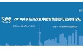 共享经济改变中国智能家居行业高峰论坛