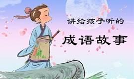睡前故事:讲给孩子听的200个中华成语故事在线音频