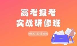 问学教育高考报考实战研修班(郑州站)